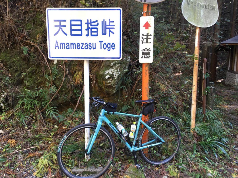 天目指峠山頂の標識