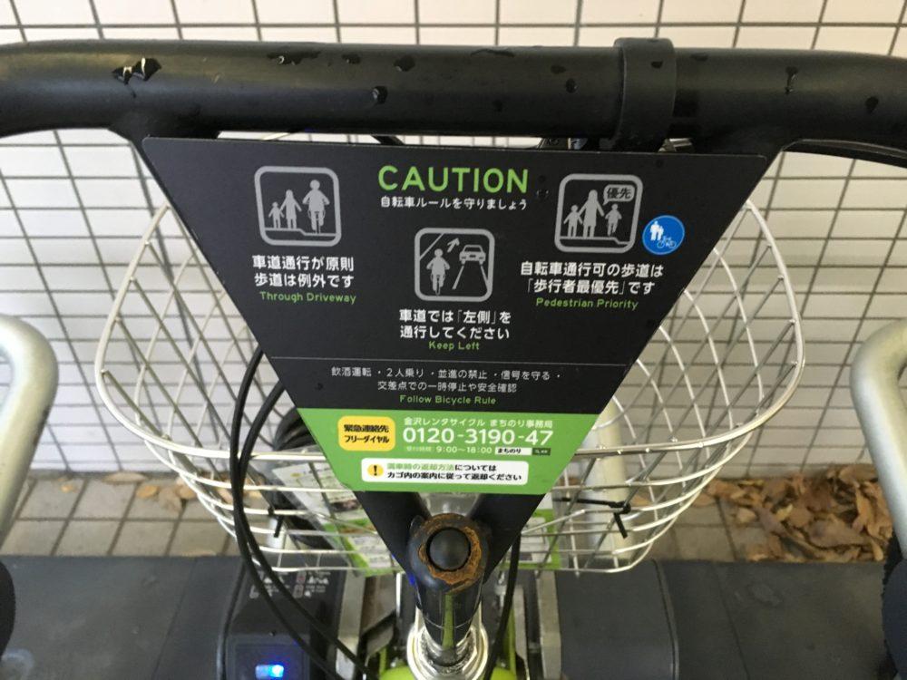 金沢市のまちのり自転車