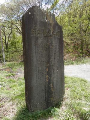 碓氷峠の石碑