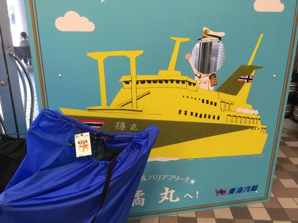 輪行袋と竹芝客船ターミナル