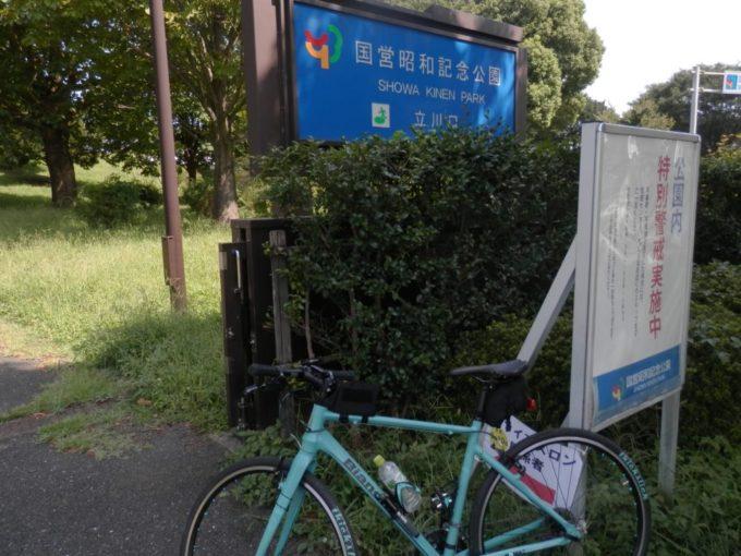 クロスバイクで昭和記念公園までサイクリング