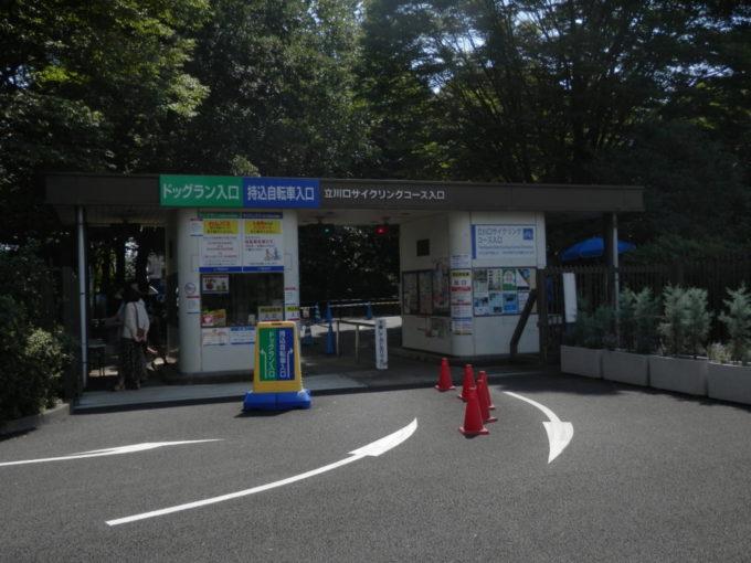 昭和記念公園のサイクリングコース入口