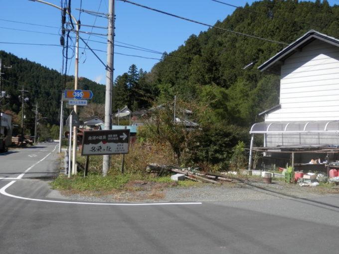 天目指峠の入口、名栗の社の看板