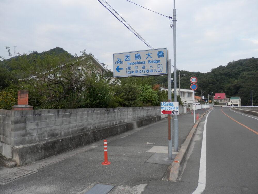 しまなみ海道、因島大橋入口