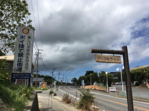 淡路島、県道88号線(くにうみライン)