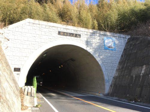 朝日トンネル(茨城県)