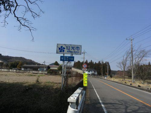 県道70号の日光市の看板