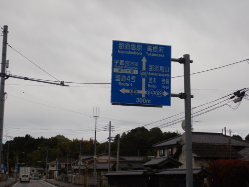 国道408号、那須塩原までの交通案内