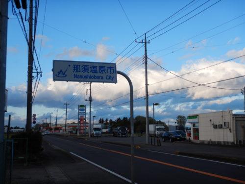 国道4号沿い、那須塩原市の案内看板