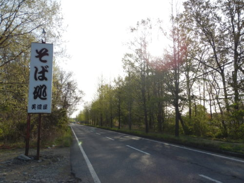 那須高原の県道55号