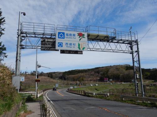栃木県那須町と福島県西郷村の県境