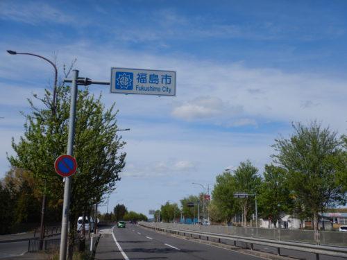 福島県福島市の国道4号