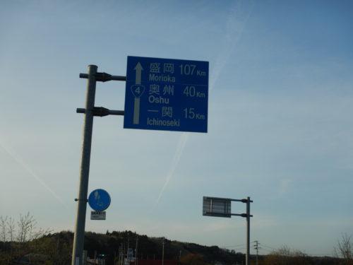 国道4号の奥州市までの案内看板