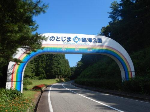 のとじま臨海公園入口アーチ