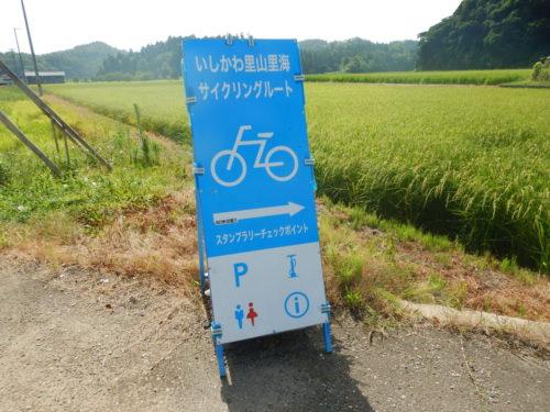 いしかわ里山里海サイクリングルートの看板