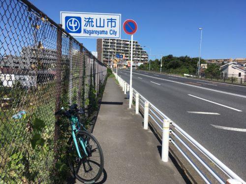国道6号の流山市の標識