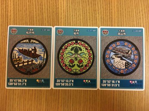 松戸市、柏市、流山市のマンホールカード