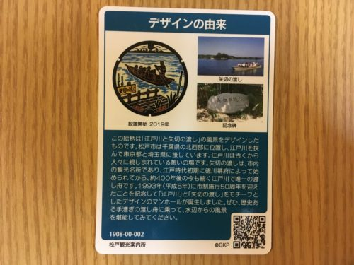 松戸市のマンホールカード