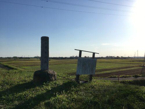豊田城跡の石碑