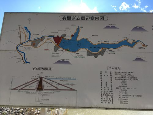 有間ダム周辺案内図