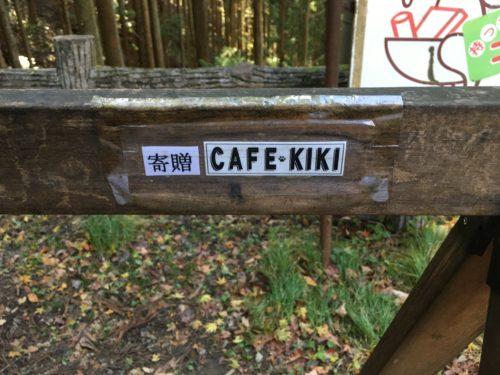 天目指峠のサイクルラック、寄贈CAFEKIKI