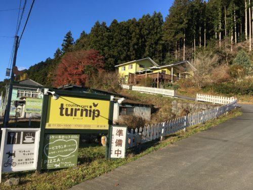 名栗の洋食屋『ターニップ』
