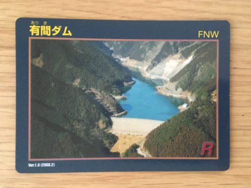 有間ダムのダムカード