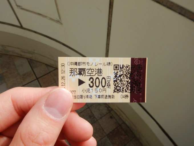 沖縄のモノレールの切符