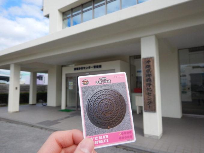 那覇浄化センターのマンホールカード