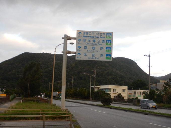 沖縄県道449号の車用案内標識