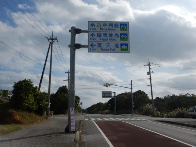 沖縄県今帰仁村の案内標識