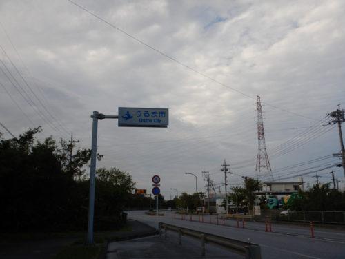 沖縄県うるま市