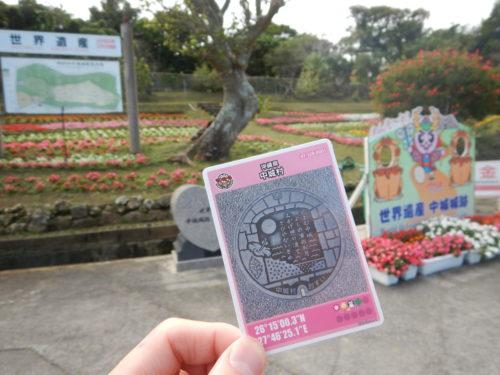 中城城跡共同管理協議会のマンホールカード
