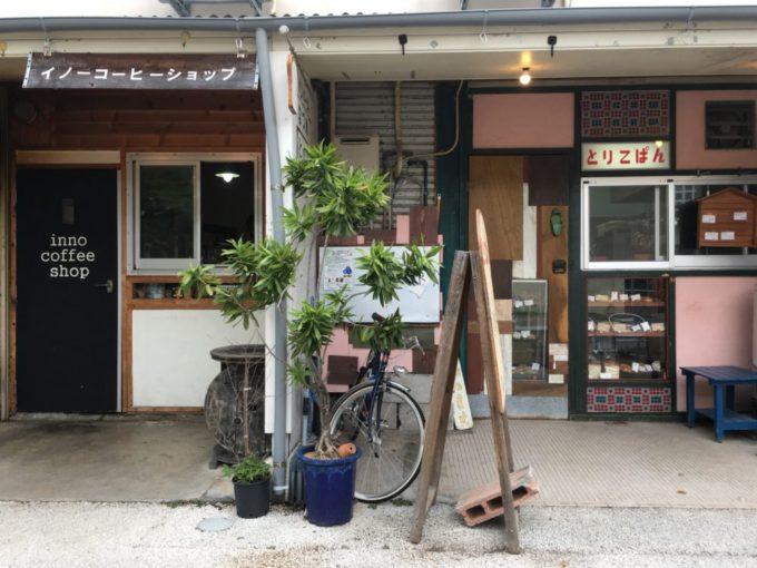 名護市営市場のイノーコーヒーショップととりこぱん