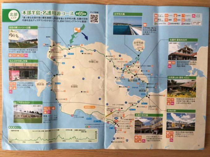 本部半島・名護周遊サイクリングマップ