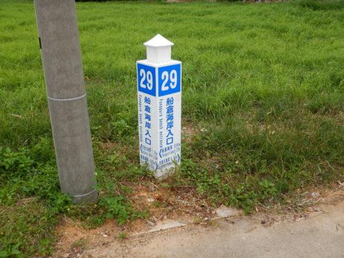 与論島の位置標識