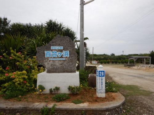 与論島の百合ヶ浜入口