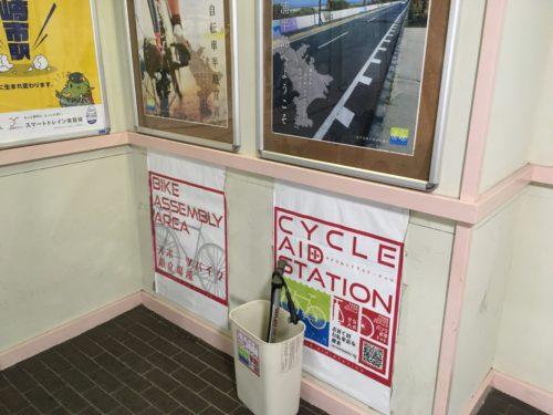 横須賀駅のスポーツ自転車組立場所