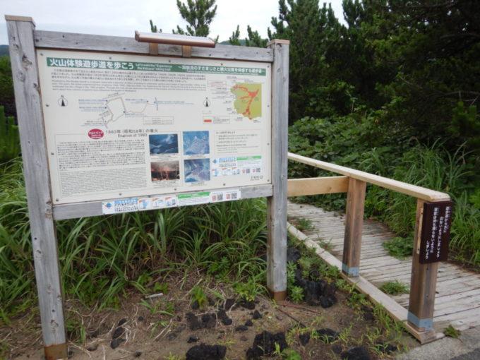 三宅島の火山体験遊歩道
