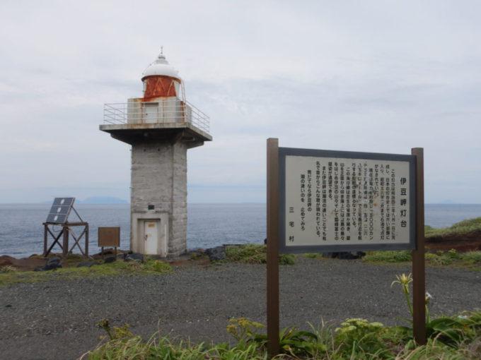三宅島の伊豆岬灯台