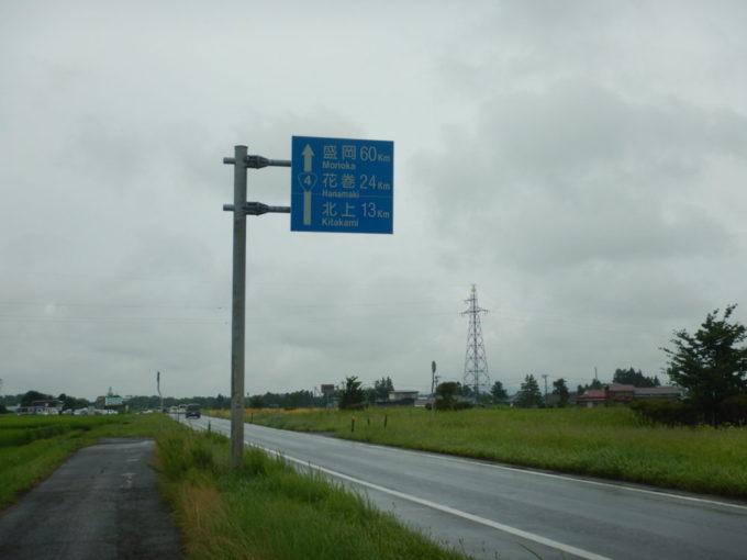 岩手県水沢市、国道4号に合流