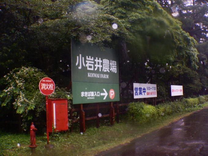 小岩井農場の入口