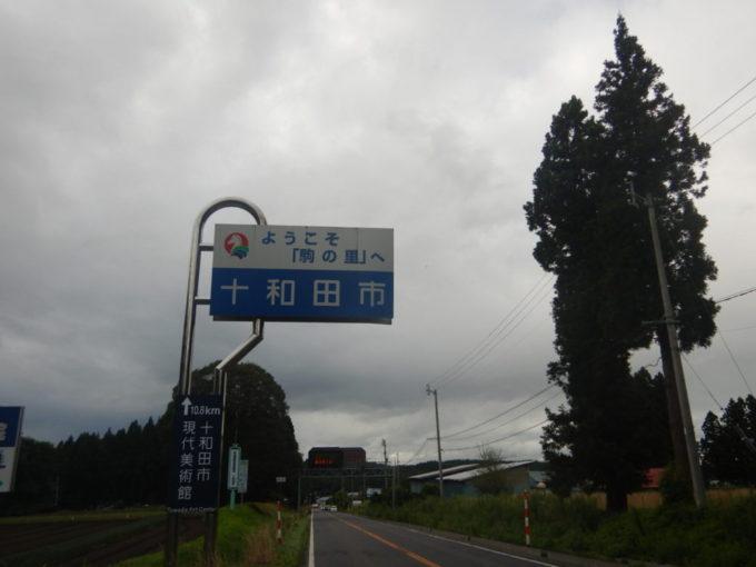 青森県十和田市の国道4号