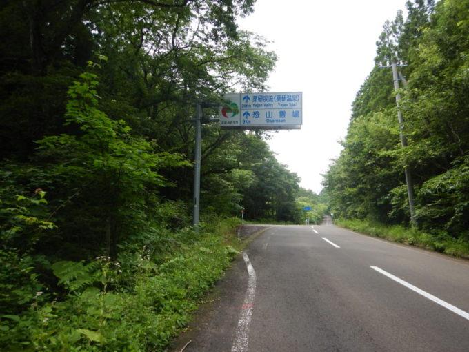 県道4号・むつ恐山公園大畑線