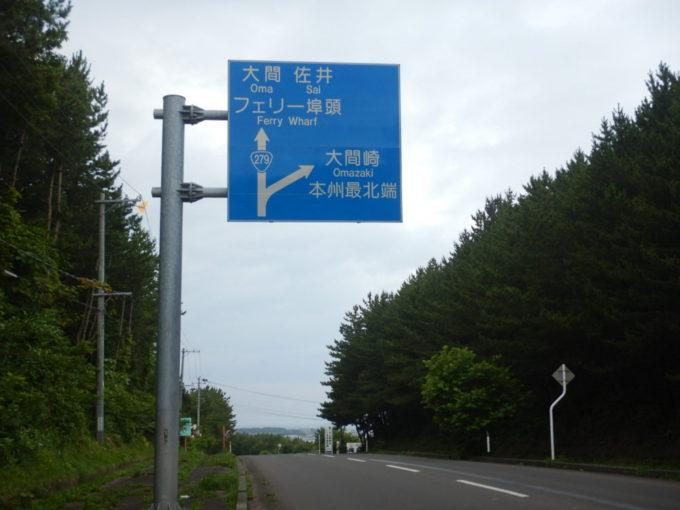 国道279号・むつはまなすライン、本州最北端・大間崎への案内看板