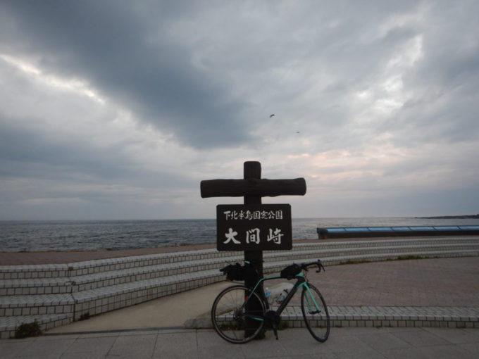 ロードバイクで本州最北端・大間崎まで走り切る