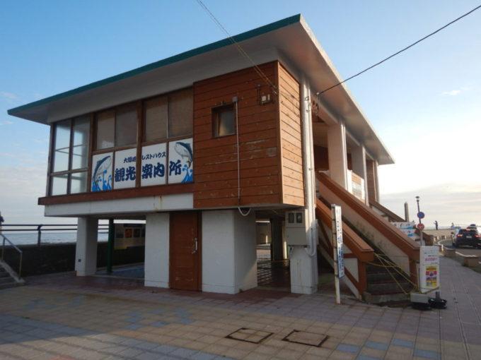 大間崎レストハウス観光案内所