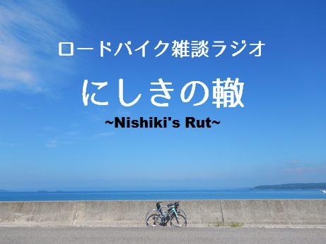 『ロードバイク雑談ラジオにしきの轍』ロゴ