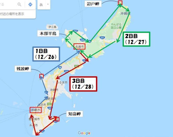 沖縄本島一周サイクリング