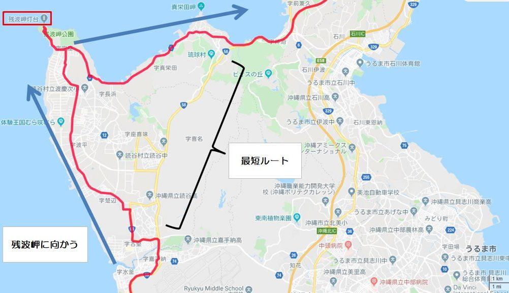 残波岬までの走行ルート解説